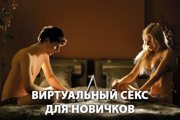 Виртуальный секс онлайн для новичков